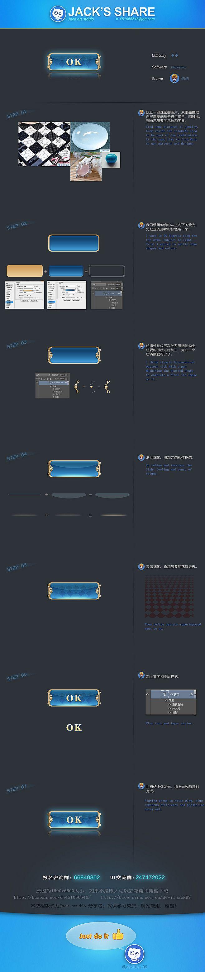 Jack Art Studio-游戏UI...@DEVILJACK-99采集到公益教程(Jack团队分享)(116图)_花瓣UI/UX