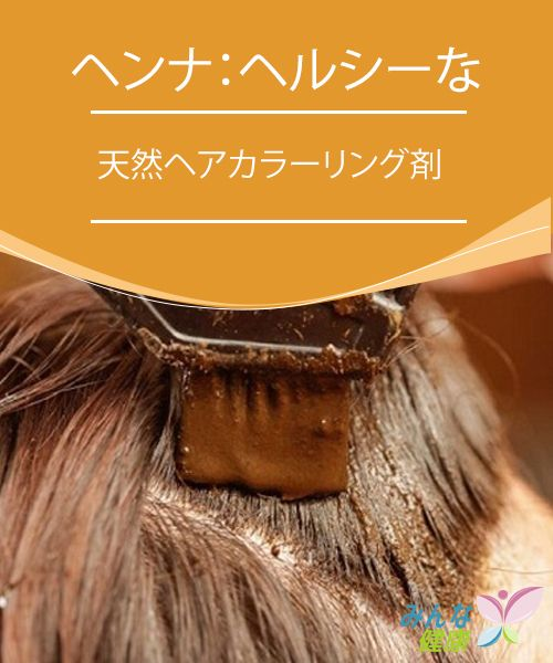 ヘンナ:ヘルシーな 天然ヘアカラーリング剤  ヘンナ(またはヘナ)の染料は、ヘンナの葉を乾燥させて粉末状にして作ります。ニュートラルヘンナ(色のないヘンナ)は、髪のトリートメント剤として使われます。