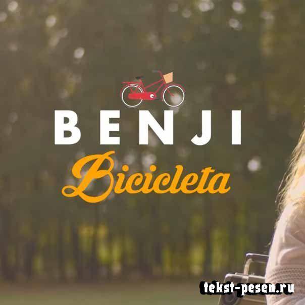 Versuri Benji - Bicicleta