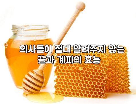"""[의사들도 알려주지 않는 꿀과 계피의 효능] -▶ 꿀은 지구상에서 상하지 않는 유일한 식품이라 합니다(단, 가공한 꿀은 상합니다.) -▶ 꿀은 실제로 상하지 않습니다. 다소 시원하고 어두운 곳에 오래두면 """"크리스탈"""" 같이 변한것처럼 보여지지만, 뚜껑을 느슨하게 열어놓고 끓는 물에 용기채 중탕을 해서 불을 끄고 얼마간 두면 다시 본래의 형체로 돌아온다네요 -▶ 꿀은 절대 끓이거나 전자렌지에 넣지 마세요. 그렇게 하면.."""