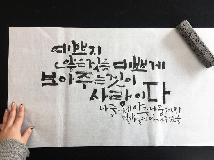 Calligraphy by byulsam 한글서예
