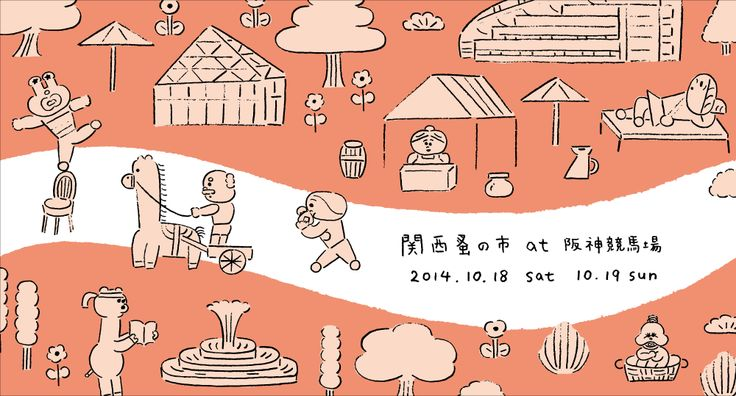関西蚤の市 | at 阪神競馬場 2014/10/19-20