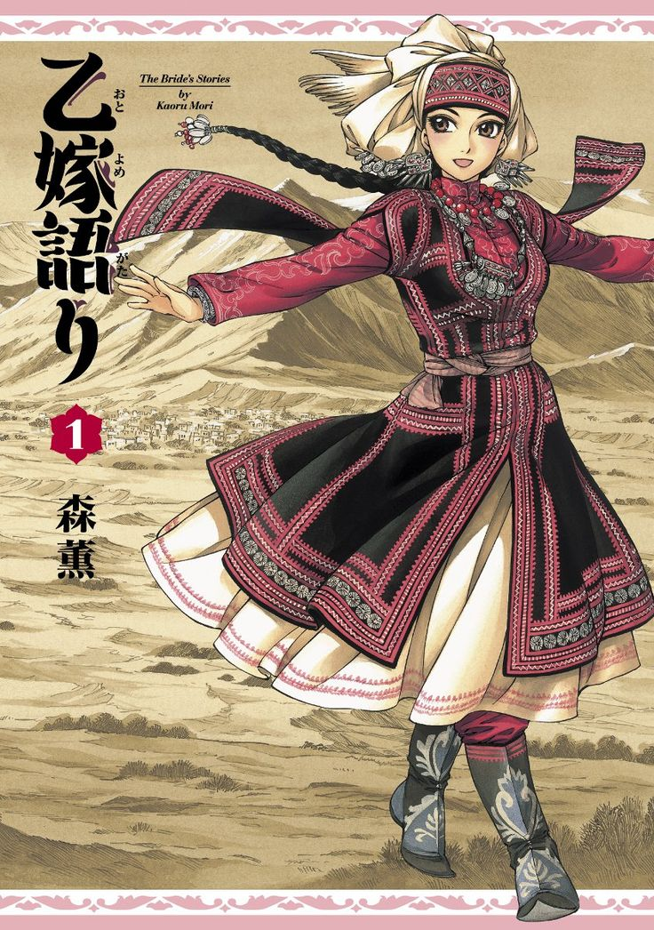 Highly Recommended: OTOYOME-GATARI(乙嫁語り) [manga] / OTOYOME-GATARI(乙嫁語り) (1) focusus on lives on both nomads and settled people living in central Eurasia. The story begins with a beautiful OTOYOME of age 20 named Amil (Amiru), becoming a bride of a 12 year old boy, Karuruk (Karuruku)...(Click image to read more)