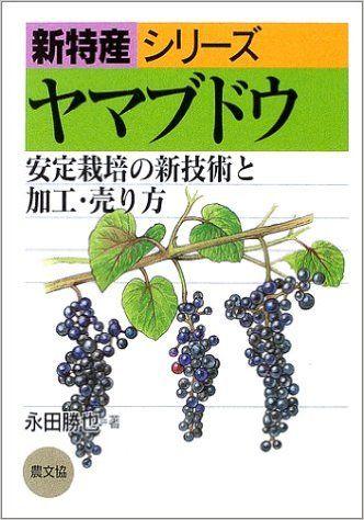 산머루 - 안정 재배 신기술과 가공 · 판매 방법 (새로운 특산 시리즈) | 나가 타 카츠야 | 책 | Amazon.co.jp