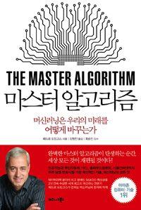 데이터 과학 분야의 최고 영예인 SIGKDD 혁신상을 2년 연속 수상한 머신러닝 분야 전문가 페드로 도밍고스가 쓴 책. 이 책은 인공지능과 머신러닝의 탄생부터 어떻게 기계들이 스스로 학습할 수 있게 되었는지를 밝...