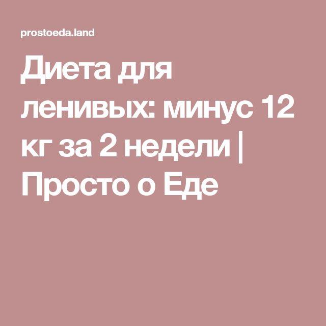 Диета Для Ленивых Минус 40 Кг.