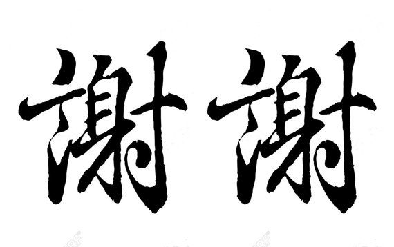 THANK YOU  in Chinese Characters  Blank Greeting by GryphonGraphyx