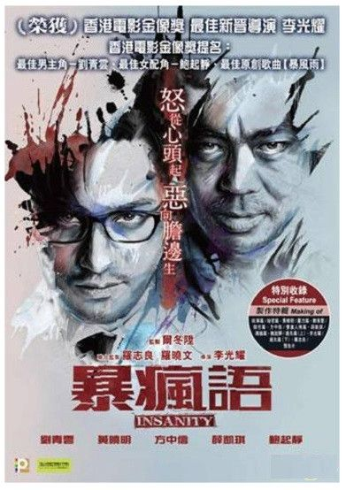 Insanity 暴瘋語 (2015) (DVD) (English Subtitled) (Hong Kong Version)