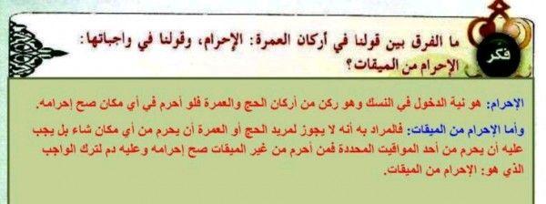 اركان العمرة