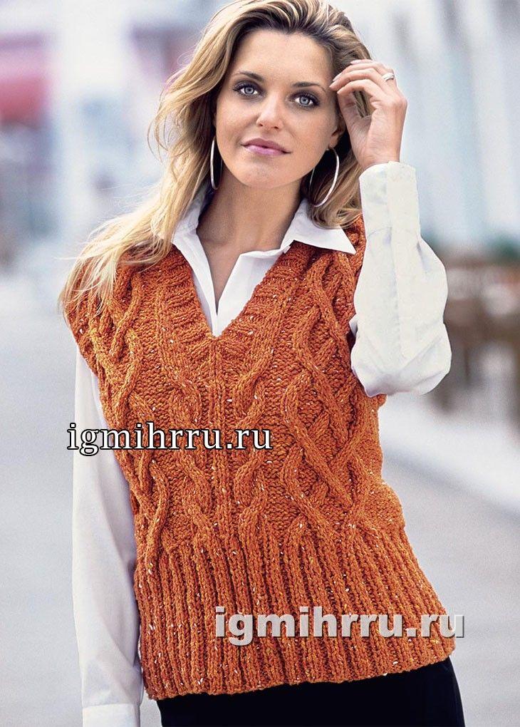 Оранжевый твидовый жилет с «косами». Вязание спицами