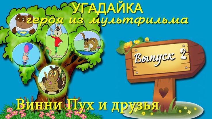 Угадайка 2 Рисуем героев мультфильма Винни Пух и его друзья