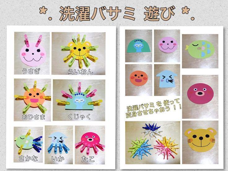 いいね!13件、コメント3件 ― nanana...*.さん(@handmade.nanana)のInstagramアカウント: 「【 洗濯バサミ 遊び セット 】 ☞ ☞ ☞ 送料込み 700円 . . 7つの 不思議な生き物たち。 洗濯バサミを自由に付け 変身させて遊ぶ 紙のおもちゃです (^^)♡ . 【 セット内容 】…」