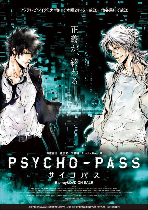 PSYCHO‐PASS サイコパス Poster Design&Art direction:林 弘樹(草野剛デザイン事務所)