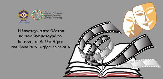 «Η Λογοτεχνία στο Θέατρο και τον Κινηματογράφο» στο Ιωάννειο Πνευματικό Κέντρο