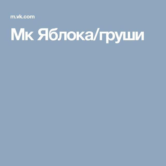 Мк Яблока/груши