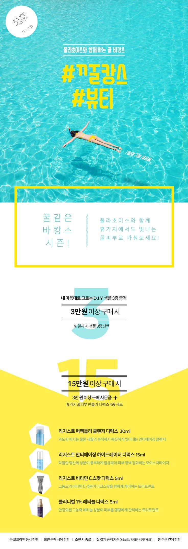 웹디자인 by.chloe__seul 이벤트페이지 화장품  브랜드 폴라초이스  사은품 이벤트 여름  paulaschoice webdesign event page web cosmetic blue yellow summer vacance