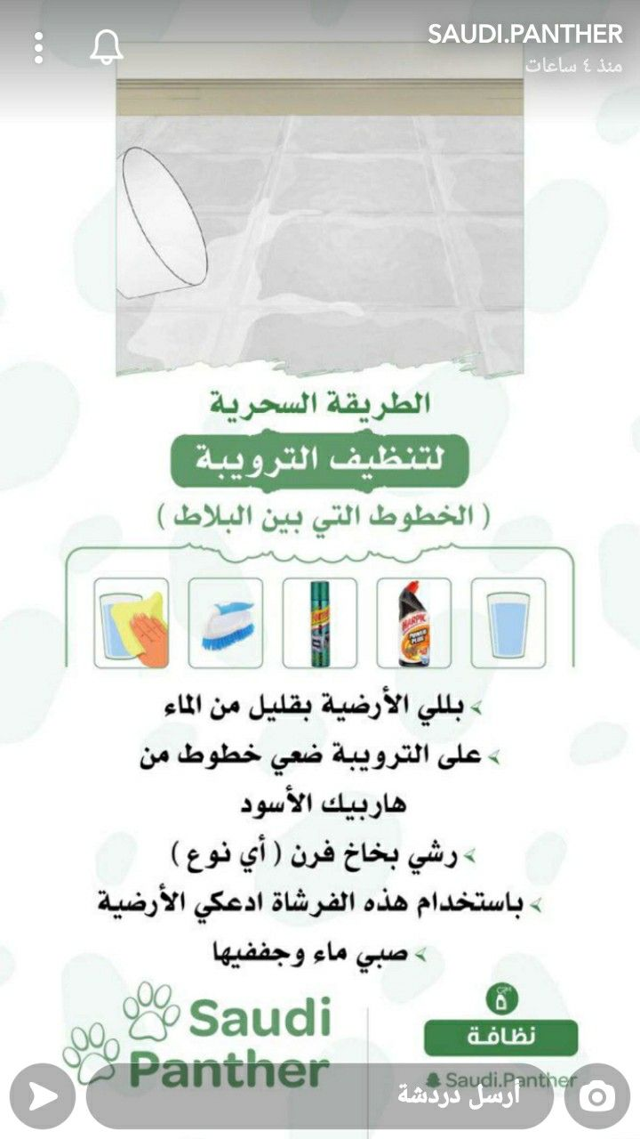 Pin By Syeℓma ۦ On ارشادات طبيبة أعراض أمراض افادة نصائح In 2021 Diy Home Cleaning House Cleaning Tips Clean House