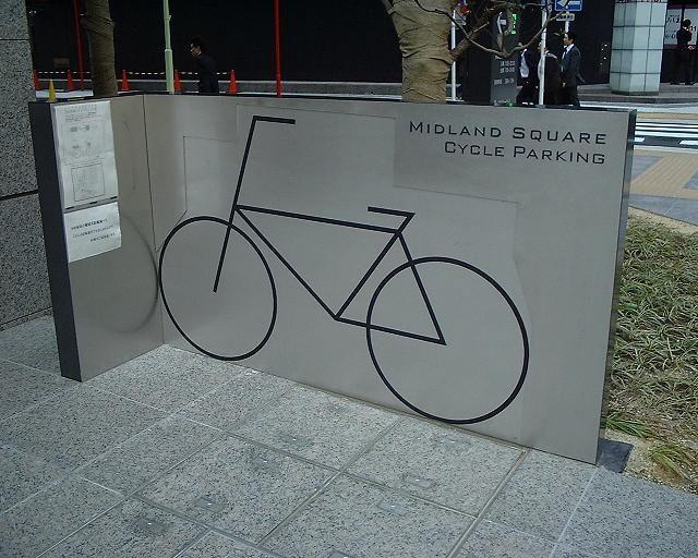 ■ 名古屋駅前で、見つけた、しゃれたデザインの、駐輪場のサイン - 福岡 街Now、景観と史、Live音、美味のshot