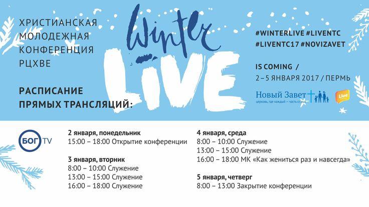 http://bog.tv/winterlife17  Молодежная конференция WINTER LIVE 17 прямо сейчас на #BOGTV. Подключайся!