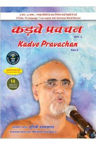 Kadve Pravachan - Bilingual (Vol - 3)