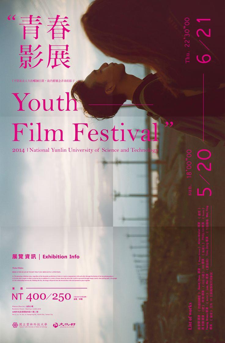 Youth Film Festival / 青春影展 概念海報