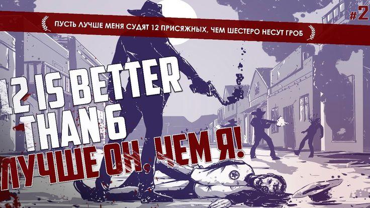 12 is better than 6 - #2: Лучше он, чем я!