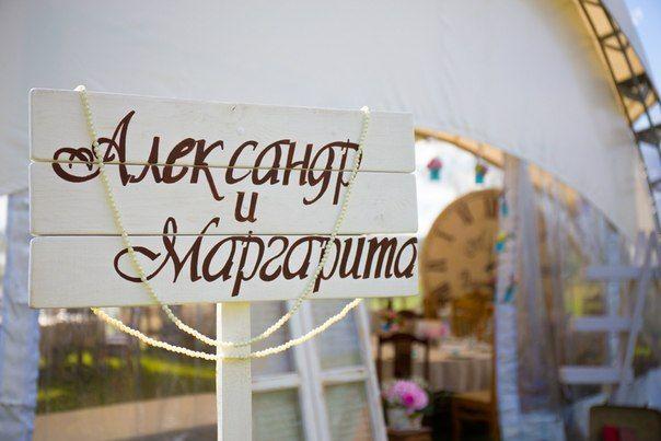 Винтажная свадьба Александра и Маргариты Даниловых   35 фотографий