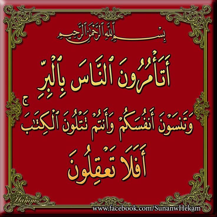 ٤٤ البقرة Calligraphy Arabic Calligraphy Arabic