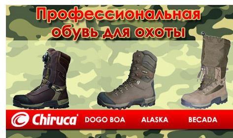 Испанская обувь фирмы chiruca