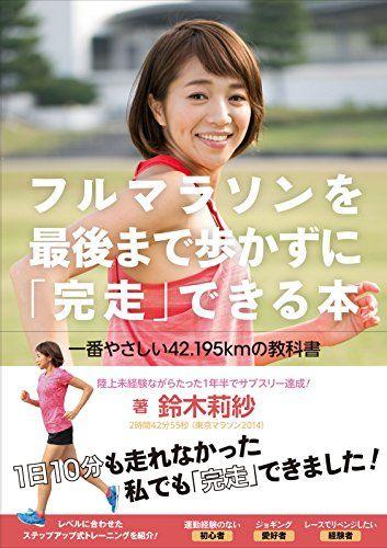 フルマラソンを最後まで歩かずに「完走」できる本 一番やさしい42.195kmの教科書 鈴木莉紗 http://www.amazon.co.jp/dp/4862553311/ref=cm_sw_r_pi_dp_lRmGwb1BRFZMP