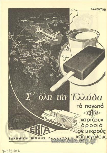 1957. Παγωτά ΕΒΓΑ Σ' όλη την Ελλάδα.