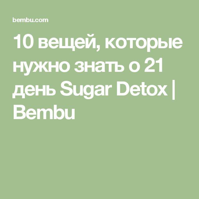 10 вещей, которые нужно знать о 21 день Sugar Detox | Bembu