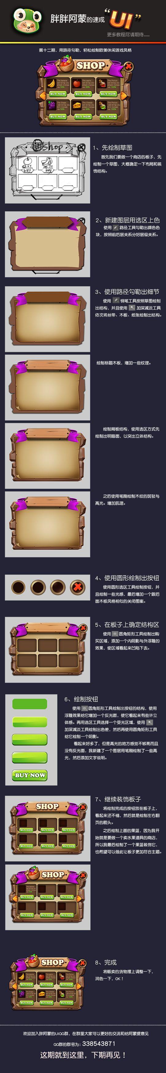 原创作品:胖阿蒙游戏UI速成第十二期