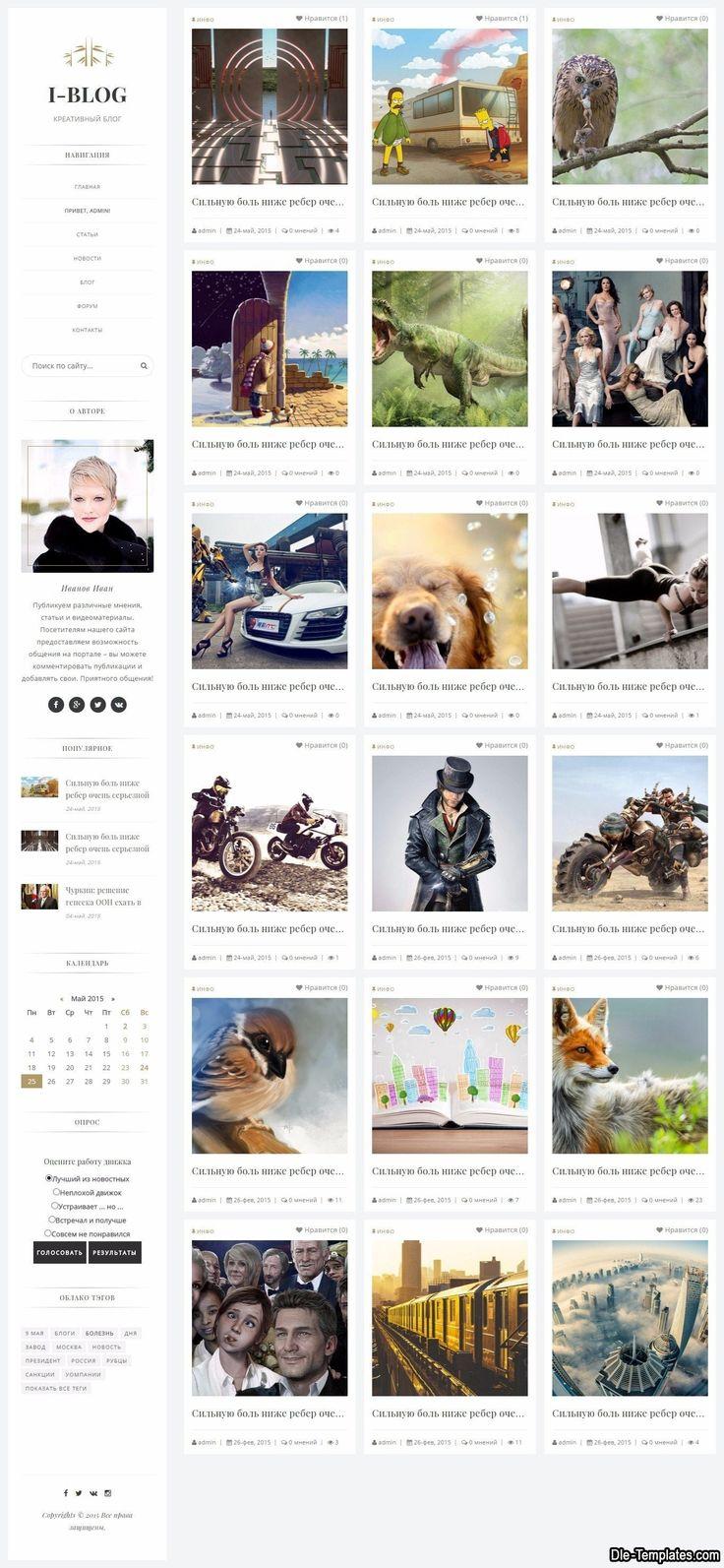 I-Blog для DLE #templates #website #шаблон #сайт #web
