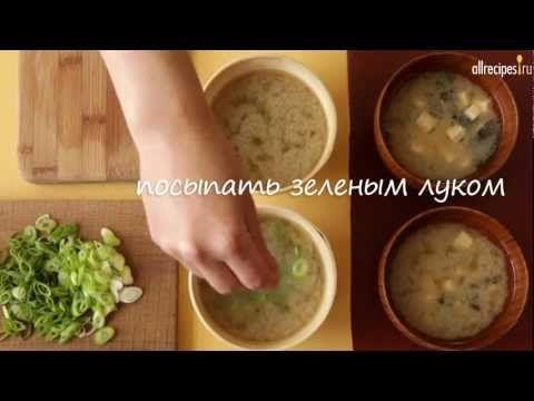 Как приготовить Мисо суп: видео-рецепт
