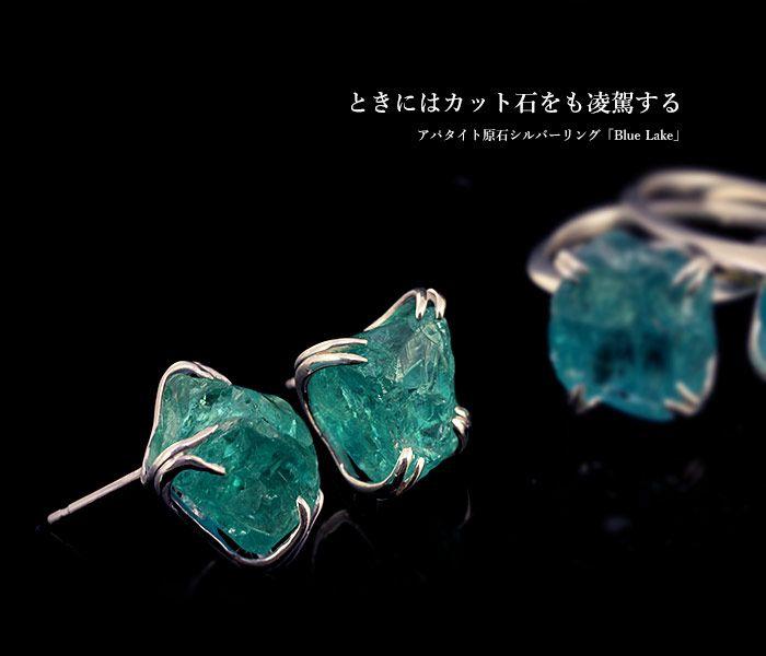 Apatite uncut stone  pierced earrings アパタイト原石ピアス