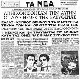 1η Απριλιου 1955