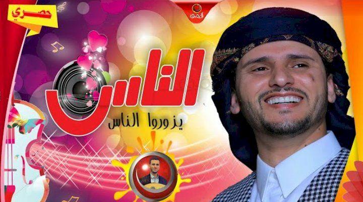 Pin By Aqeeqnews On اغاني يمنية