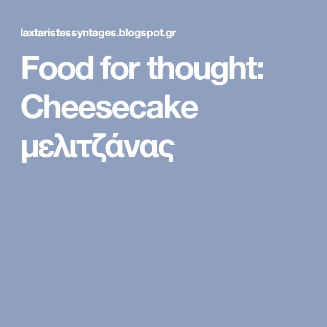 Food for thought: Cheesecake μελιτζάνας