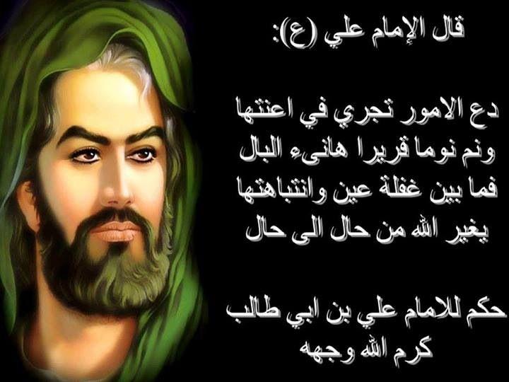 سلام الله عليك ياسيدي ومولاي يا أمير المؤمنين