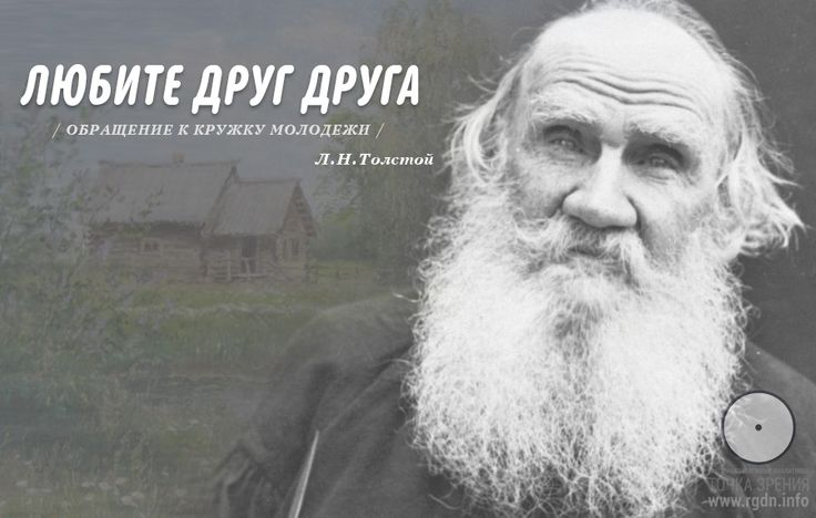 Лев Николаевич Толстой «Любите друг друга», обращение к молодежи. Аналитики Точка зрения