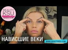 Упражнения: как убрать нависшие веки Beauty Ksu - YouTube