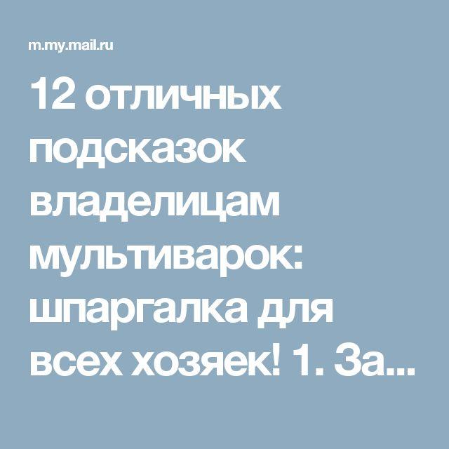 12 отличных подсказок владелицам мультиварок: шпаргалка для всех хозяек!  1. За 5–6 часов приготовления в режиме «Тушение»... Коллекция Рецептов - Мой Мир@Mail.ru