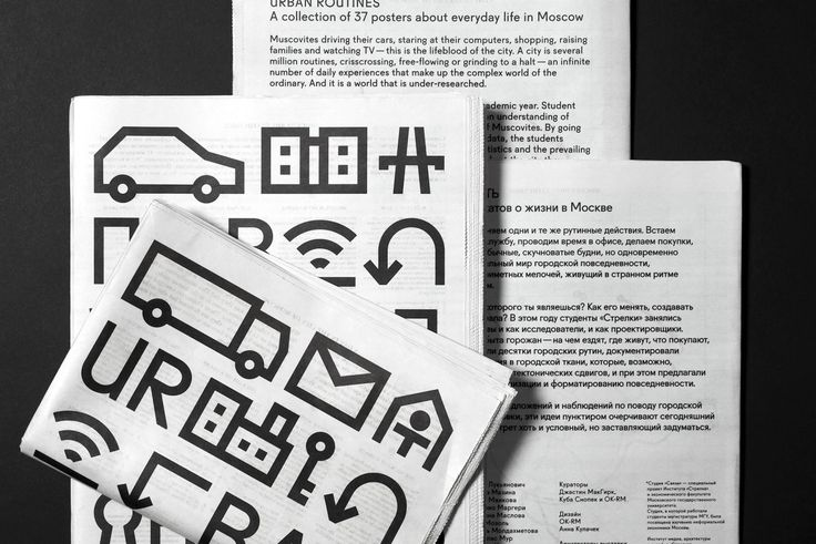Urban Routines — Graphic scheme for the Strelka Institute's 2013–14 research programme.