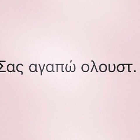 #greekquotes #quotes #ελληνικα #στιχακια #edita #greek_funny_quotes