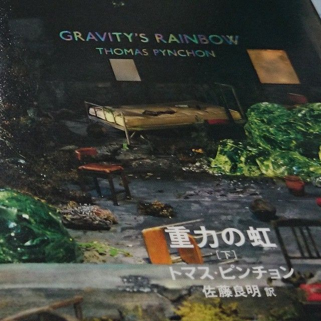 約2か月かけてやっと読み終わった。 下世話でスラプスティックだけど、ホーリーな気品もある。 凄い物語だった。 #読書倶楽部  #トマスピンチョン  #重力の虹  #ThomasPynchon  #gravitysrainbow