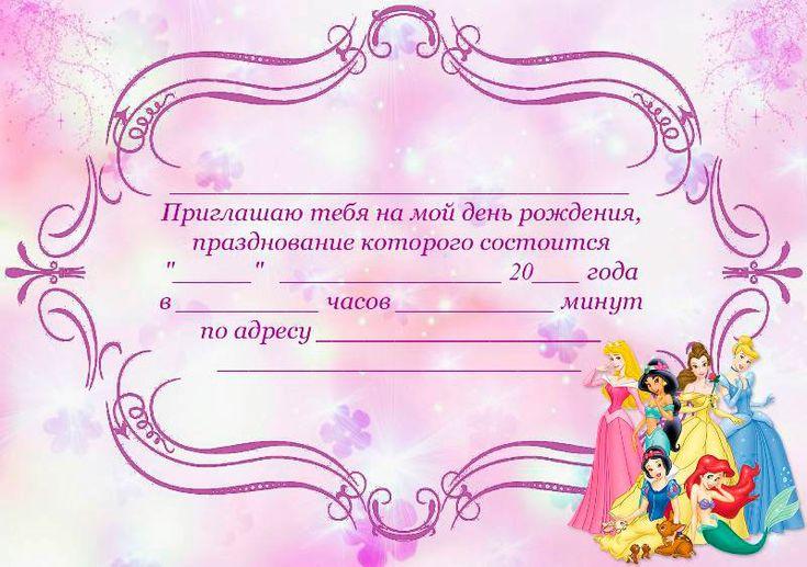Открытки детские с днем рождения приглашения