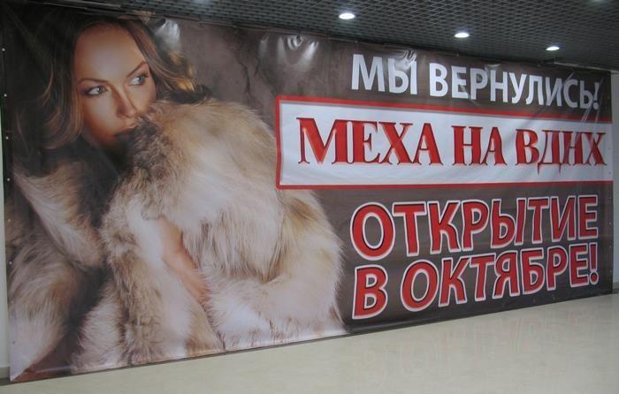 Меховые пальто в торговом центре сокольники