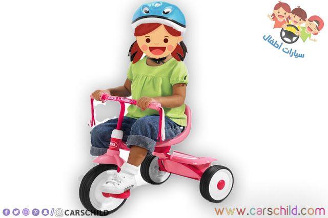 دراجات بناتية رائعة أفضل دراجات للبنات 2020 Tricycle Radio Flyer Radio