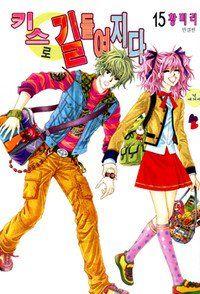Become Habituated to Kiss Manga english, Become Habituated to Kiss 20 - Read naruto manga in Nine Manga